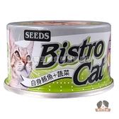 【寵物王國】Bistro Cat特級銀貓健康餐罐(白身鮪魚+蔬菜)80g