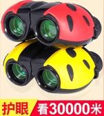 望遠鏡兒童女男孩觀鳥高倍高清一萬米小型便攜小學生非玩具望眼鏡望遠鏡(快出)
