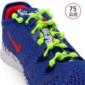 COOLKNOT 免綁彈性豆豆鞋帶75cm(配件 路跑 馬拉松 慢跑 懶人鞋帶 免運≡排汗專家≡