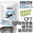 四個工作天出貨除了缺貨》發育寶-S》CP7寵物營養補充劑貓用奶粉-200g