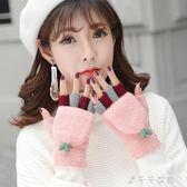 韓版可愛手套女冬季學生卡通加厚保暖翻蓋毛線露指秋冬天半指手套 千千女鞋
