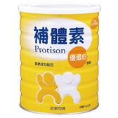補體素優蛋白-原味 (750g/罐,2罐) ,營養品【杏一】