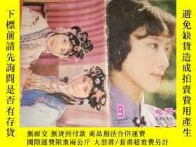 二手書博民逛書店罕見電影介紹1980年9期Y177323 電影介紹編 天津市電影