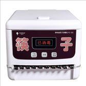 消毒櫃 全自動筷子消毒機商用智能微電腦筷子機器櫃盒   ATF英賽爾3C數碼店