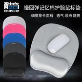 降價促銷兩天-滑鼠墊 記憶棉護腕辦公創意加厚lol游戲手托滑鼠墊大腕托防鼠標手
