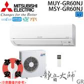 現買現折【MITSUBISHI三菱】7-10坪 靜音大師 變頻分離式冷氣 MUY/MSY-GR60NJ 免運費/送基本安裝