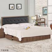 【森可家居】諾艾爾5尺床片型雙人床 8CM645-3 木紋質感 北歐工業風  抽屜式床底