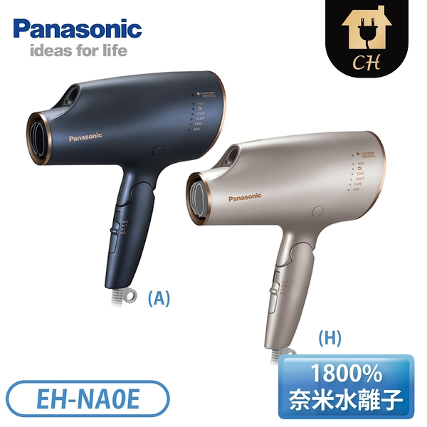 [Panasonic 國際牌] 極潤奈米水離子吹風機-夜空藍 / 迷霧金 EH-NA0E