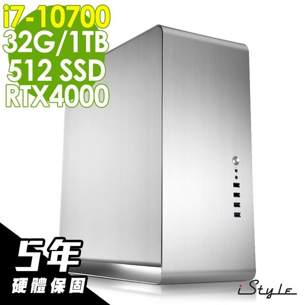 iStyle 3D繪圖工作站 i7-10700/RTX4000 8G/32G/512SSD+1T/650W/W10P/五年保固