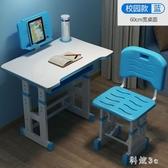 兒童書桌學習桌簡約家用小學生寫字桌椅套裝課桌書柜組合女孩男孩 aj7088『科炫3C』