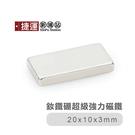 釹鐵硼超級強力磁鐵20*10*3mm-10入