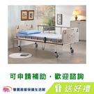 電動床 電動病床 贈好禮 立新 單馬達電動護理床 F01-ABS 醫療床 復健床 醫院病床 居家用照顧床