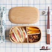 日式木質飯盒創意學生午餐飯盒雙層便攜便當盒【99元專區限時開放】