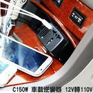 【 全館折扣 】 110V車上插座 汽車電源轉換器 電路保護 2.1A 車充 12V轉110V HANLIN416C150W