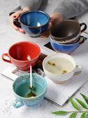 馬克杯 出口歐美陶瓷餐具 復古美式咖啡杯辦公室水杯窯變創意牛奶杯茶杯  全館免運