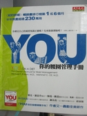 【書寶二手書T2/養生_YDQ】YOU-你的腰圍管理手冊_麥克‧羅意升