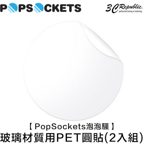 【 PopSockets 泡泡騷 】玻璃材質專用 PET 圓形 透明貼 2入組 泡泡騷 手機支架 專用