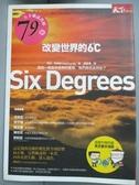 【書寶二手書T7/社會_GHI】改變世界的6℃_譚家瑜, 馬克.林納斯