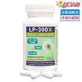 【赫而司】【LP-300X優勢益生菌X7】植物膠囊 60顆/罐 (奶素食品)