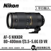 Nikon AF-S 80-400mm f/4.5-5.6G ED VR 望遠變焦鏡頭 (3期0利率)【平行輸入】WW