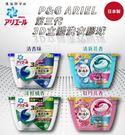 日本品牌【P&G】第三代 3D立體 洗衣膠球 盒裝