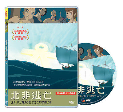(突尼西亞動畫)北非逃亡1 DVD ( Escape from Carthage )
