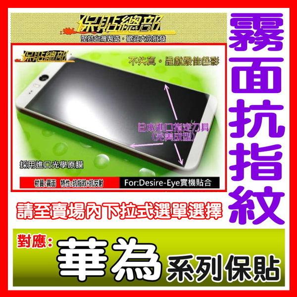 保貼總部~(霧面抗指紋)For:華為-P7 P8 榮耀3C P8-lite 4X Nexus6-6P G7PLUS MATE8 P9 MATE9 GR5-2017專用型保護貼