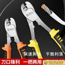 剝線鉗 磨仙電纜鉗線纜鉗6寸剝線鉗電纜剪線鉗切割鉗子斷線電工專用工具 向日葵