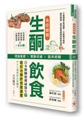 (二手書)免疫營養生酮飲食:理論基礎╳實驗依據╳臨床經驗,日本胰臟癌權威醫生的..