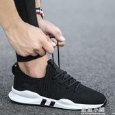 夏季新款運動鞋男休閒鞋韓版潮流網鞋潮鞋跑步男鞋透氣小白板鞋 藍嵐
