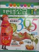 【書寶二手書T1/少年童書_YHN】地球公民365_創刊號_魔鬼阿諾_附光碟