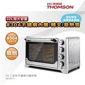 免運 福利品 THOMSON 三溫控不鏽鋼內膽烤箱 32L TM-SAT11 烹飪教室推薦選用機種
