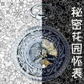 秘密花園 自動機械懷錶復古老上海翻蓋雕花鏤空情侶錶毛衣鏈 NMS街頭潮人