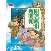 可能小學的歷史任務Ⅰ:跟媽祖遊明朝(十週年紀念版)