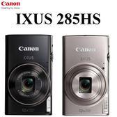 《映像數位》 Canon IXUS 285HS 12倍數位相機 Wi-Fi / 支援NFC【彩虹公司貨 套餐價】*A
