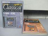 【書寶二手書T1/音樂_PND】古典音樂CD百科_41~60期間_共20本合售_艾曼紐巴哈_舒伯特等