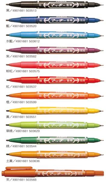 【奇奇文具】【ZEBRA 斑馬 油性筆】ZEBRA MO-120-MC 細/極細油性筆