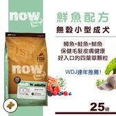 【SofyDOG】Now鮮魚無穀 小型犬配方(25磅)狗飼料 狗糧