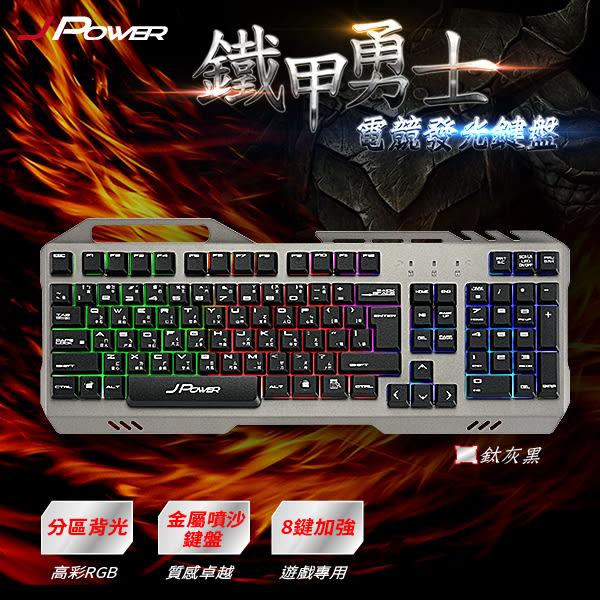 J-POWER 杰強 鐵甲勇士電競發光鍵盤-鈦灰黑 JK-888-black