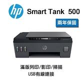 【南紡購物中心】HP SmartTank 500 原廠連續供墨 多功能相片複合機