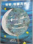 【書寶二手書T4/少年童書_QLB】爸爸,我要月亮_艾瑞.卡爾