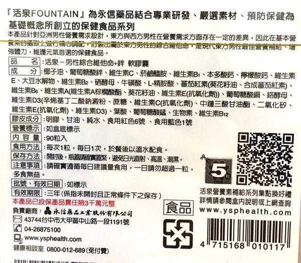 永信FOUNTAIN活泉 男性綜合維他命+鋅軟膠囊 90粒(德芳保健藥妝)