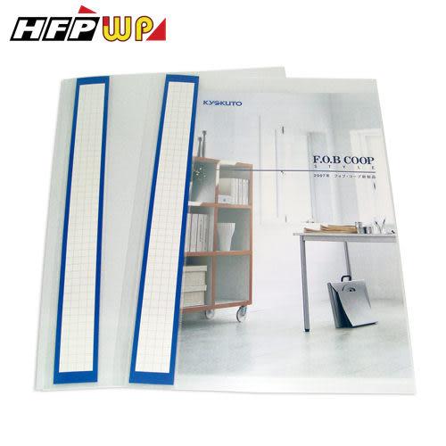 信封式資料袋 環保材質 非大陸製 FH-5 HFPWP
