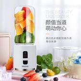 便攜式USB充電榨汁機 隨身攜帶電動榨汁杯 水果奶昔機靜音果汁機 JY9608【pink中大尺碼】