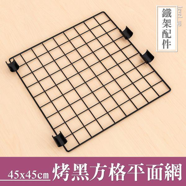 平面網/鐵網/側格網【配件類】45x45cm 烤黑方格平面網(含夾片、送塑膠S勾5入)  dayneeds