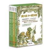青蛙和蟾蜍 (4冊合售/附4CD)(22809)