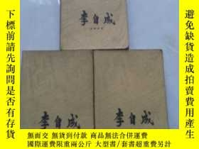 二手書博民逛書店李自成(第二捲上中下冊)罕見1976年一版一印 彩插本Y2589