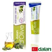 Dalan~橄欖油深層滋養霜20ml/瓶 ×3瓶 ~特惠中~
