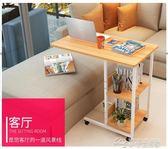 床邊筆記本電腦桌 簡約床上書桌簡易懶人小桌子可移動邊幾YYJ  夢想生活家