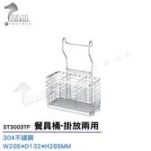《DAY&DAY》不鏽鋼 餐具桶-掛放兩用 ST3003TF 廚房配件精品